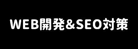 WEB開発&SEO対策